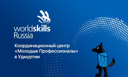 Создание сайта для РКЦ WorldSkills в Удмуртской Республике