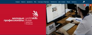 WorldSkills Удмуртия - Цифровой Волк
