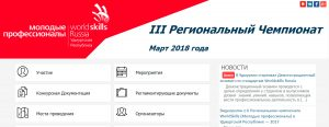 Региональный чемпионат WorldSkills в Удмуртии