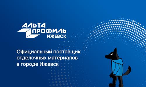 Создание сайта Альта Профиль Ижевск - Цифровой Волк