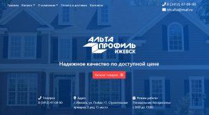 Альта профиль Ижевске - Цифровой Волк