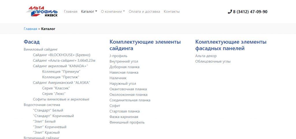 Альта профиль Ижевск каталог