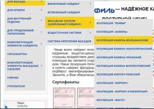 Альта профиль Ижевск