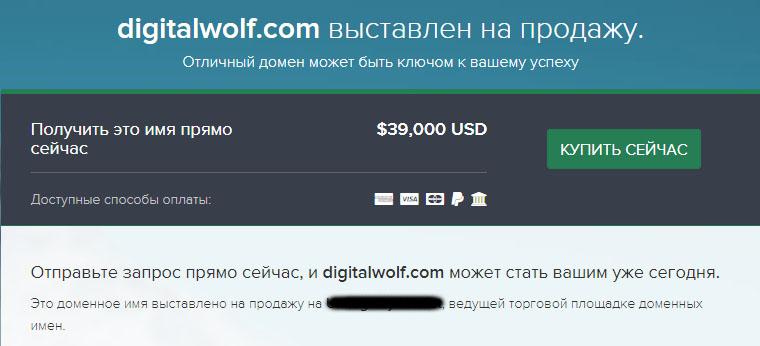Покупка домена для сайта - Цифровой Волк