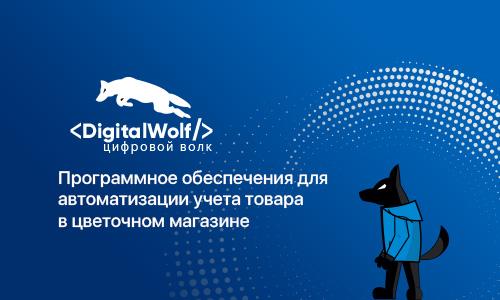 Цифровой Волк