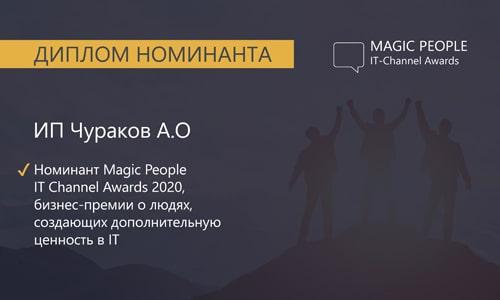 Magic People Awards 2020 - Цифровой Волк