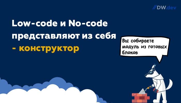 Low-code и No-code это конструктор систем - Цифровой Волк